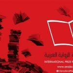 134 رواية تتنافس على الجائزة العالمية للرواية العربية في أبوظبي