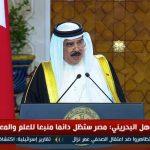 فيديو| العاهل البحريني: حريصون على تعزيز التعاون مع مصر