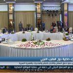 فيديو| تفاصيل اجتماع وزراء داخلية دول المغرب العربي