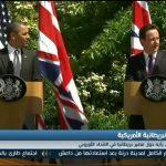 فيديو| أوباما يزور بريطانيا ويلتقي كاميرون