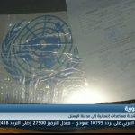 فيديو| وصول أكبر شحنة مساعدات إنسانية إلى الرستن بسوريا