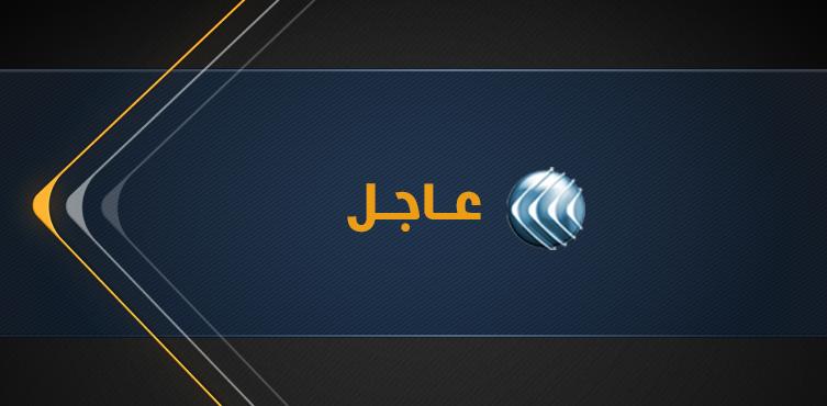 www.alghad.tv/wp-content/uploads/2016/04/عاجل