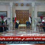 فيديو| الرئيس المصري والعاهل البحريني يوقعان اتفاقيات للتعاون
