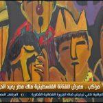فيديو  «مراكب».. معرض للفنانة الفلسطينية ملك مطر