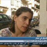 فيديو  لبنانيات ينشئن موقعا إلكترونيا لمكافحة التحرش