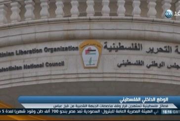 «الوطني الفلسطيني» يدعو لمواجهة من يحاول المساس بمنظمة التحرير الفلسطينية