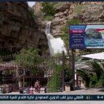 فيديو  استثمار الطبيعة الخلابة للسياحة في إقليم كردستان