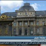 فيديو| السجن المشدد والكاميرات تنتظر صلاح عبد السلام في باريس