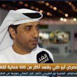 فيديو  معرض أبو ظبي للكتاب يشهد أكثر من 500 فاعلية ثقافية وفنية