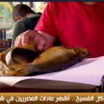 فيديو  «أكل الفسيخ».. أشهر عادات المصريين في شم النسيم