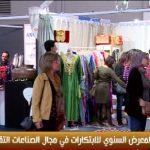 فيديو| الحكومة التونسية تنشط الأسواق بـ«الصناعات التقليدية»