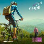 حملة «أكيد في الأردن» السياحية تنطلق من دبي