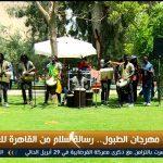 فيديو| القاهرة تبعث برسالة سلام للعالم من خلال الطبول