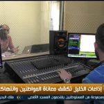 فيديو| إذاعات الخليل تكشف معاناة الفلسطينيين وانتهاكات الاحتلال