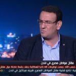 فيديو| برلماني مصري: المواطن كان يهرب من السفارة بدلا من اللجوء إليها