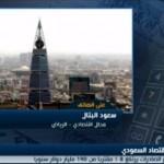 فيديو| السعودية تتخذ إجراءات اقتصادية لمواجهة تراجع صادرات النفط