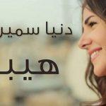 «حكاية واحدة» لدنيا سمير غانم تكسر حاجز الـ4 مليون مشاهدة