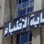 «الأطباء» تطالب الأمن المصري بإطلاق سراح اثنين من أعضائها