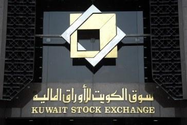 هيئة أسواق المال توافق لنفائس الكويتية على الانسحاب النهائي من البورصة