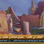 فيديو| «أماكن في القلب».. معرض تشكيلي للفنان المصري زكريا أحمد