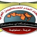 اتحاد الصحفيين العرب يطالب بإطلاق سراح الصحفيين المختطفين في ليبيا
