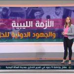 فيديو|الأزمة الليبية والجهود الدولية للحل