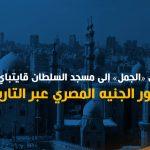 إنفوجرافيك| من «الجمل» إلى مسجد السلطان قايتباي.. صور الجنيه المصري عبر التاريخ