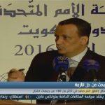 فيديو| تفاؤل لحل الأزمة اليمنية قبل مفاوضات الكويت