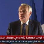 فيديو  فرنسا: المعلومات حول الطائرة المصرية المفقودة متناقضة