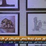فيديو  أول معرض لرسامي الكاريكاتير في الأردن