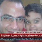 فيديو| أول صورة خاصة بطاقم الطائرة المصرية المفقودة