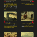 إنفوجرافيك| تاريخ حركة «طالبان» منذ 1994
