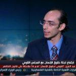 فيديو| عضو بـ«حقوق الإنسان»: لا يوجد حالات اعتقال في مصر