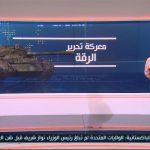 فيديو| معركة تحرير الرقة السورية.. هل تبدأ قريبًا؟