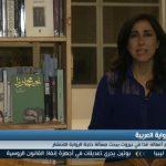 فيديو| لبنان يختتم فعاليات ملتقى الرواية العربية