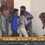 فيديو| هندي يعانق 77 شخصا خلال دقيقة واحدة