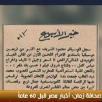 فيديو  عبد المطلب يلحن أغنية استعراضية لسامية جمال