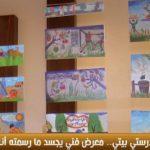 فيديو| «مدرستي بيتي».. معرض فني يجسد ما رسمته أنامل طلاب غزة