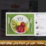 فيديو| صفحة على «فيسبوك» تساعدك على خسارة وزنك بمساعدة طبيب
