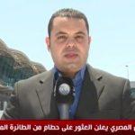 فيديو| الجيش المصري يعثر على متعلقات شخصية لركاب الطائرة المفقودة