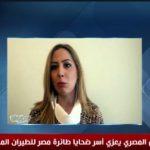 فيديو  تحقيق واسع مع العاملين بمطار «شارل ديجول» في حادث الطائرة المصرية