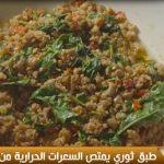 فيديو  تايلاند تبتكر طبقا يخفض السعرات الحرارية من الطعام