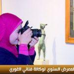 فيديو| تاريخ وكالة الغوري في معرض فني بدار الأوبرا المصرية