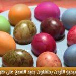 فيديو| مسيحو الأردن يحتفلون بعيد الفصح على طريقتهم الخاصة