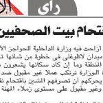 «الأهرام» المصرية تطالب بإقالة وزير الداخلية بعد اقتحام «بيت الصحفيين»