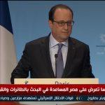 فيديو| الرئيس الفرنسي: السلطات المصرية أكدت تحطم الطائرة