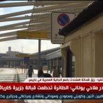 فيديو| الإعلام الفرنسي يركز على حوادث الطائرات السابقة في مصر