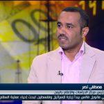 فيديو| الاقتصاد اليمني مهدد بالعجز عن دفع مرتبات الموظفين