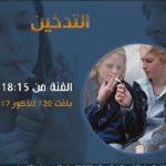 فيديو| 14 مليون مدخنا مصريا يستهلكون 80 مليار سيجارة يوميا