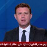 نائب رئيس «مصر للطيران»: عثرنا على حطام الطائرة المنكوبة